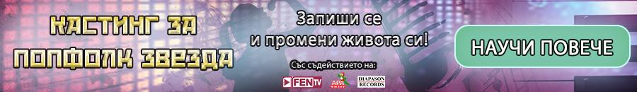 Кастинг за попфолк звезда на ФЕН ТВ