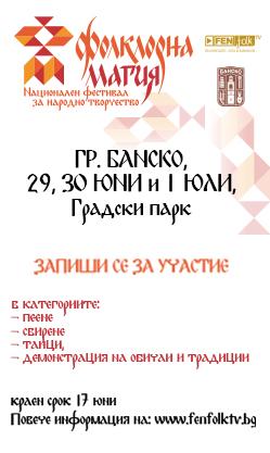 Фестивал Фолклорна магия