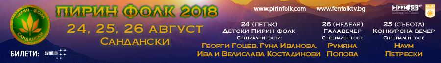 Пирин Фолк Сандански 2018