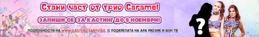 Кастинг трио Caramel