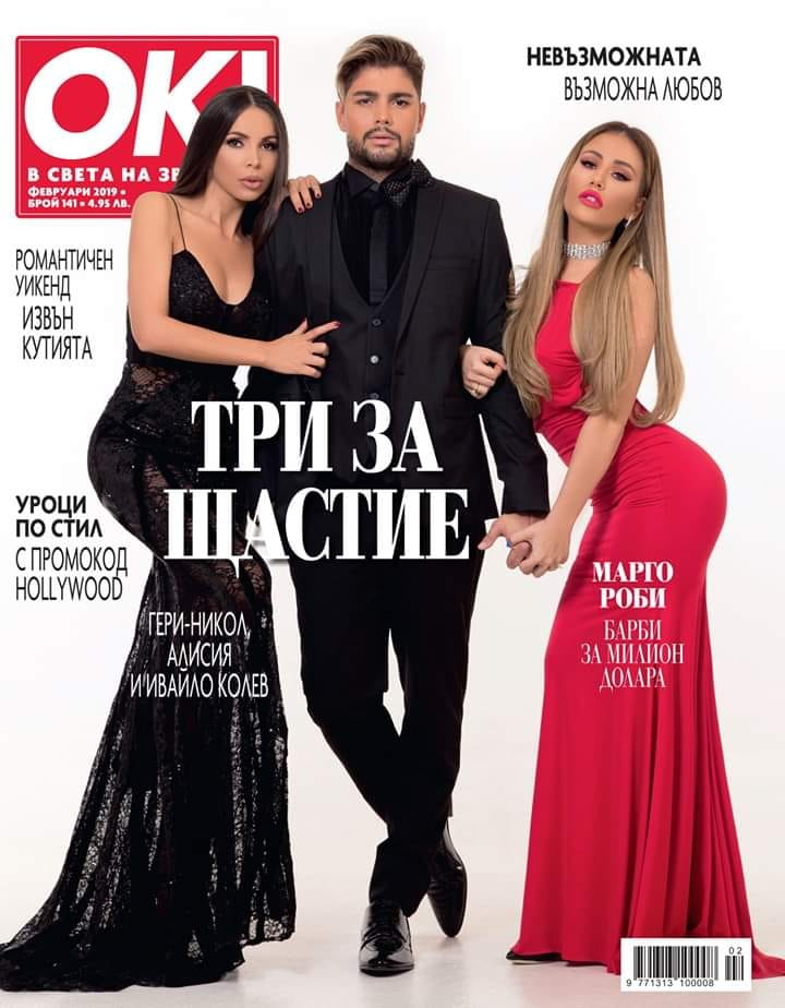 Alisia - OK! Magazine